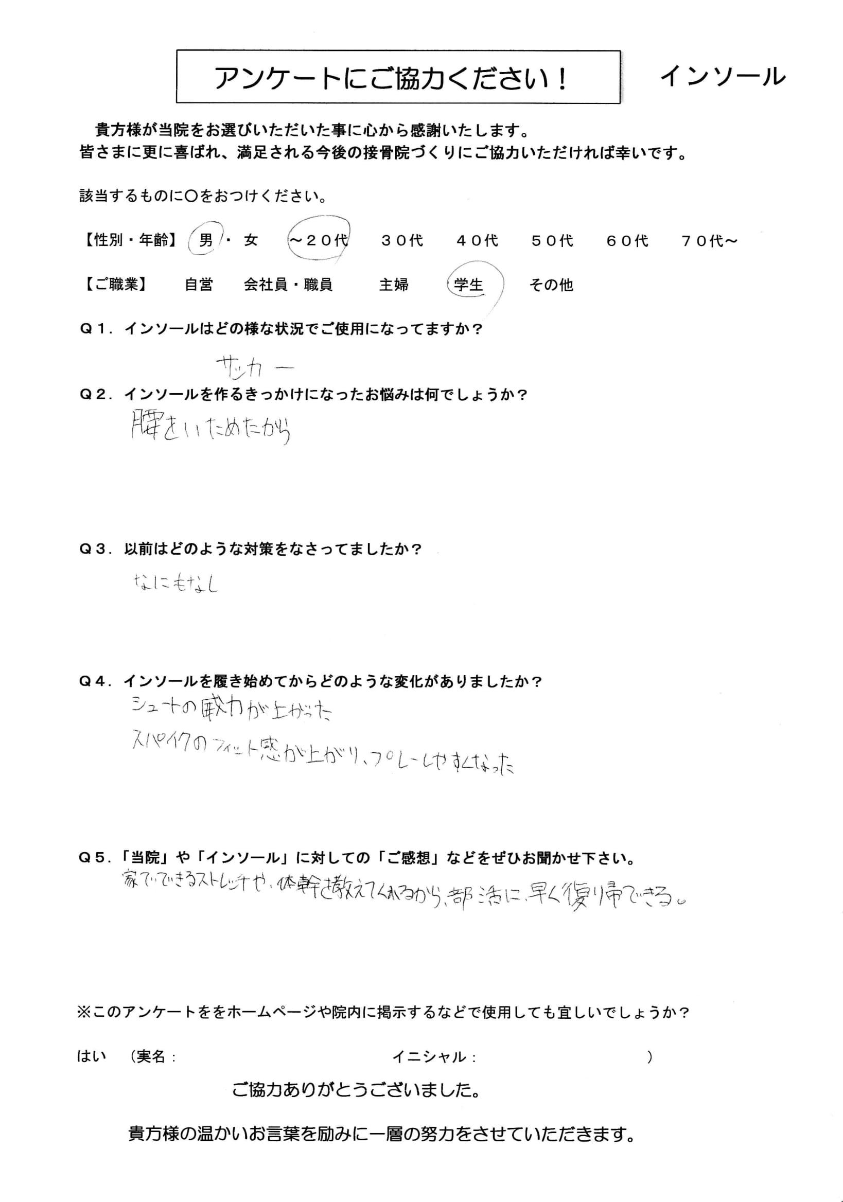 インソール アンケート 10代(男)(KT君)-1