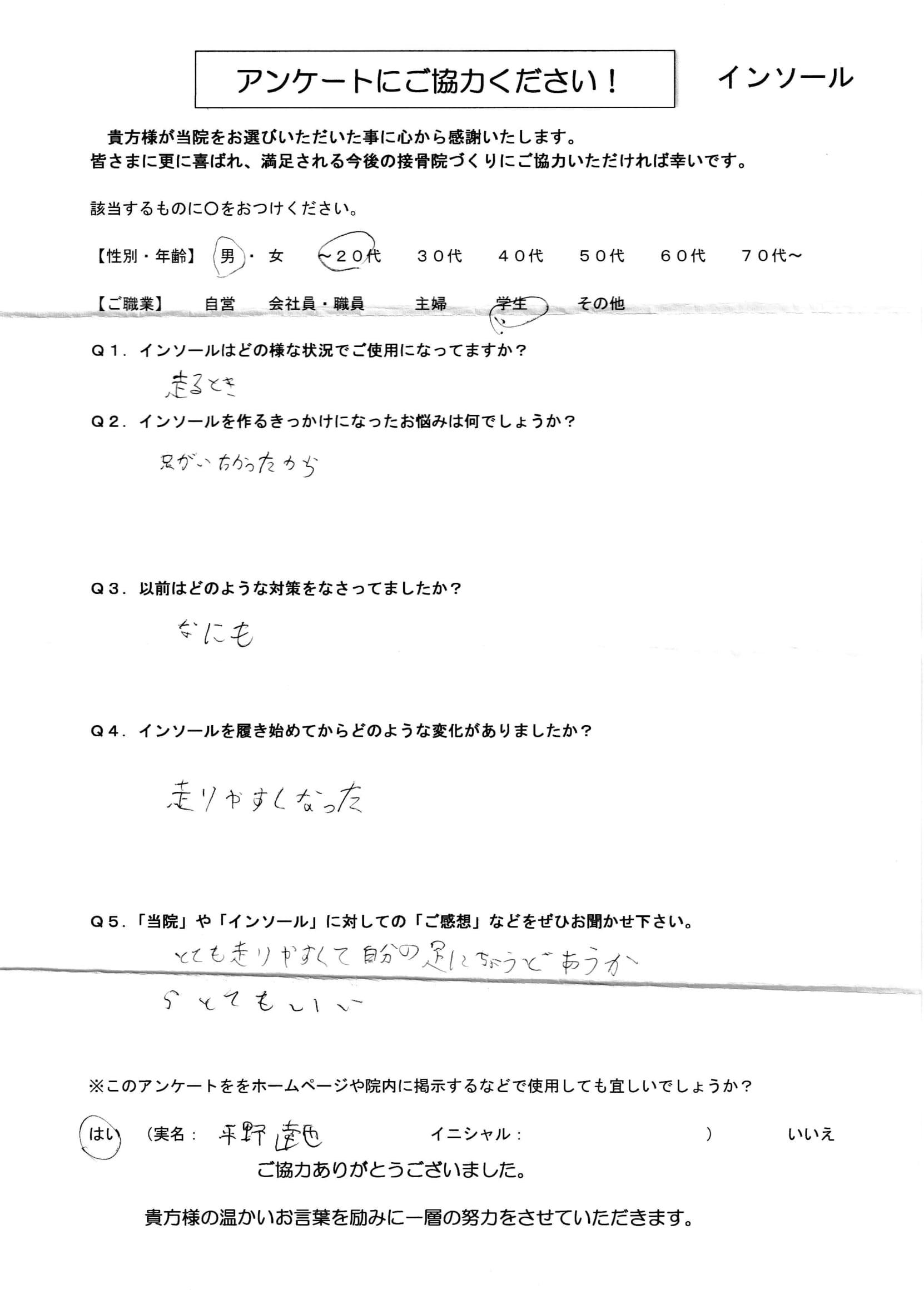 インソール アンケート 10代(男)(平野達也君)-1