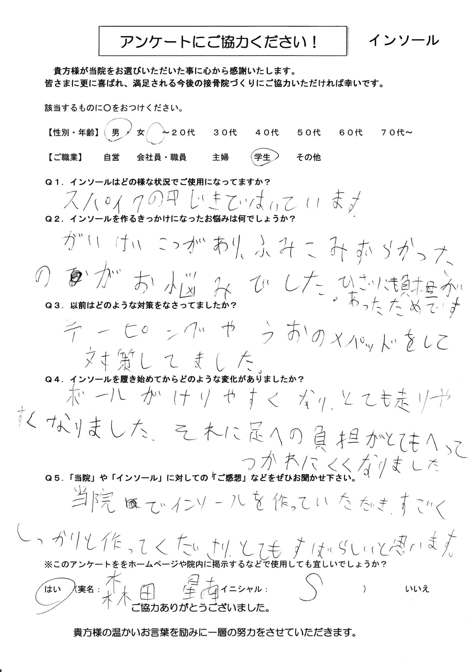 インソール アンケート 10代(男)(森田星南君)-1