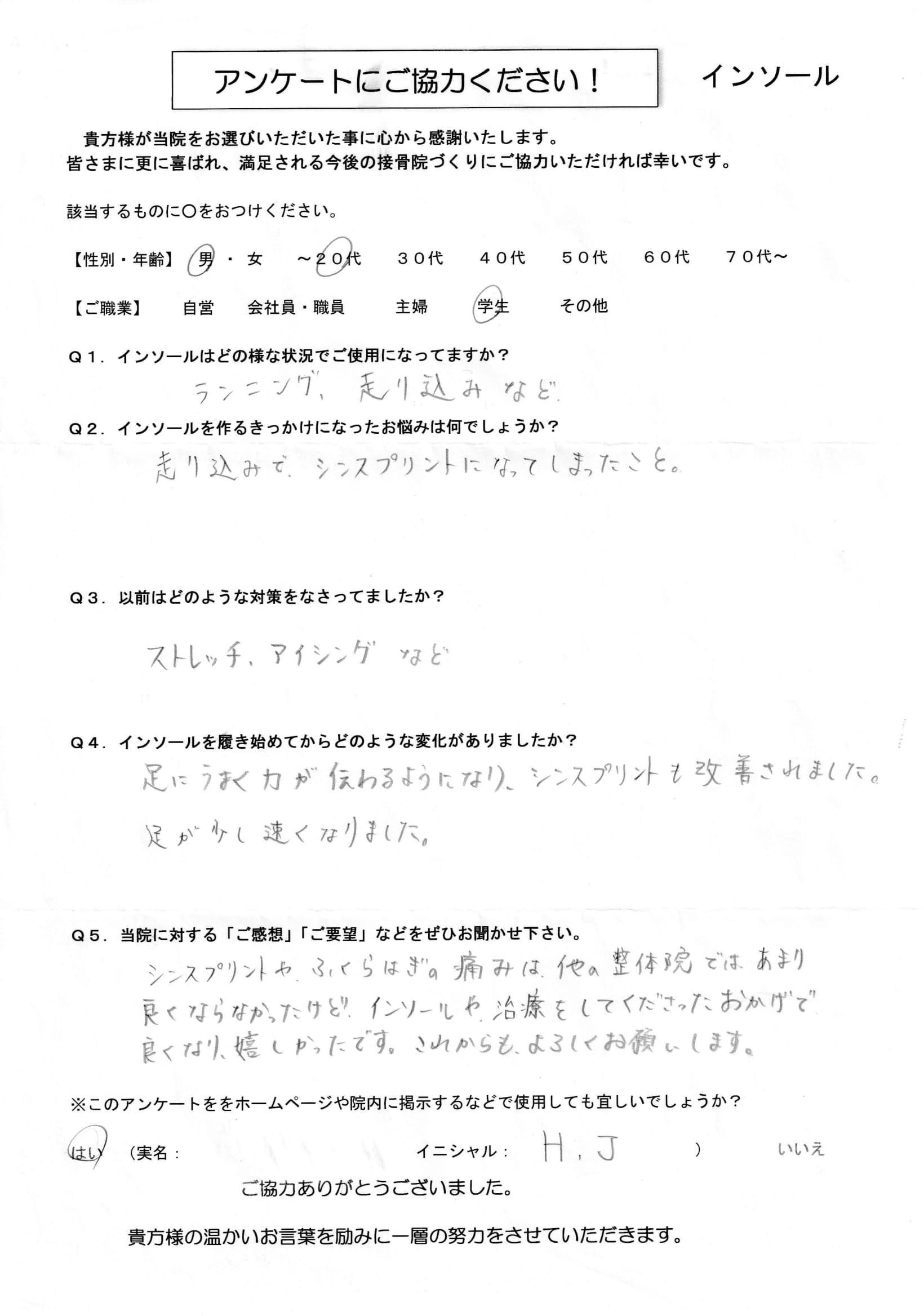 インソール アンケート 10代(男)(HJくん)-1