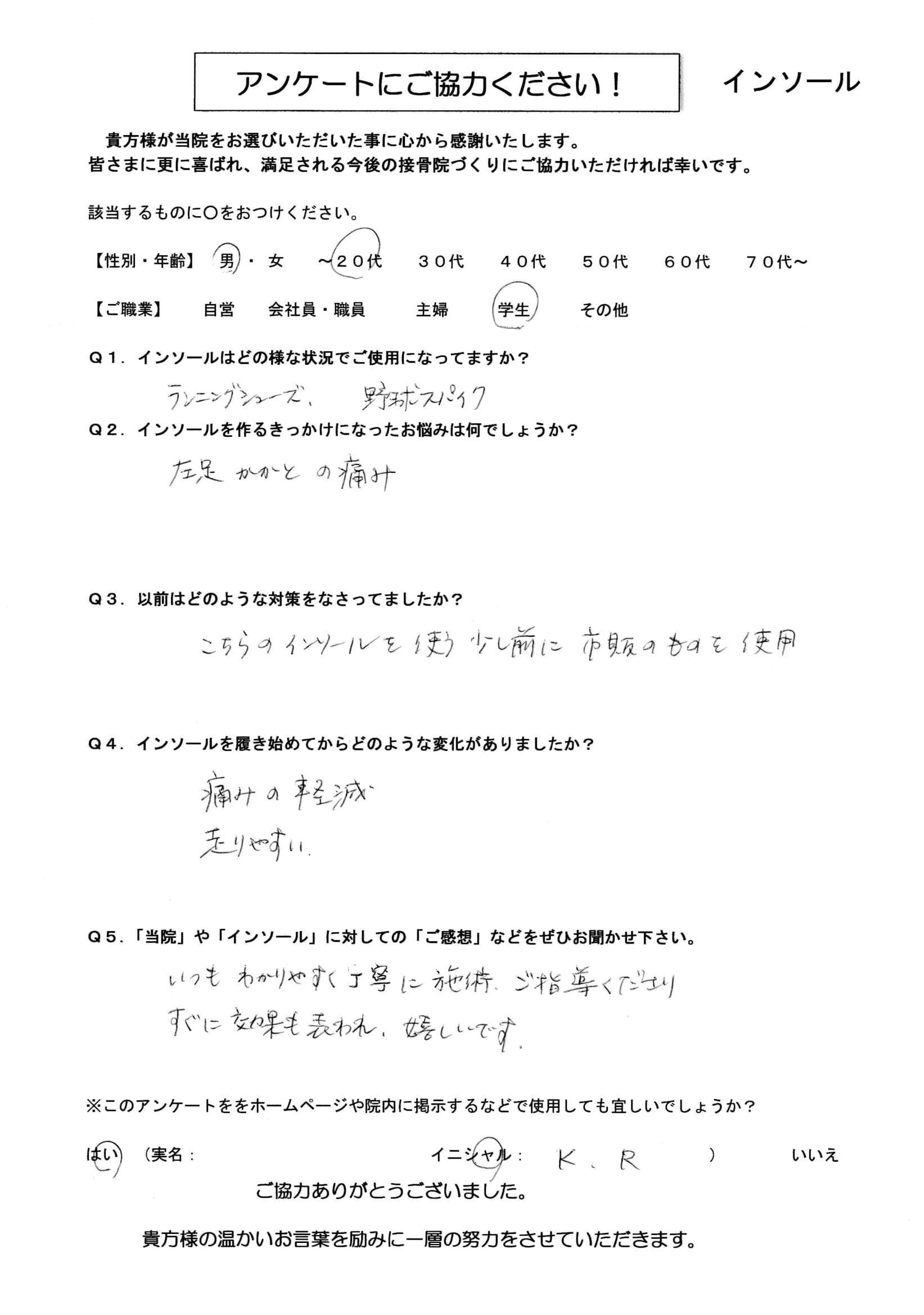 インソール アンケート 10代(男)(KR君)-1