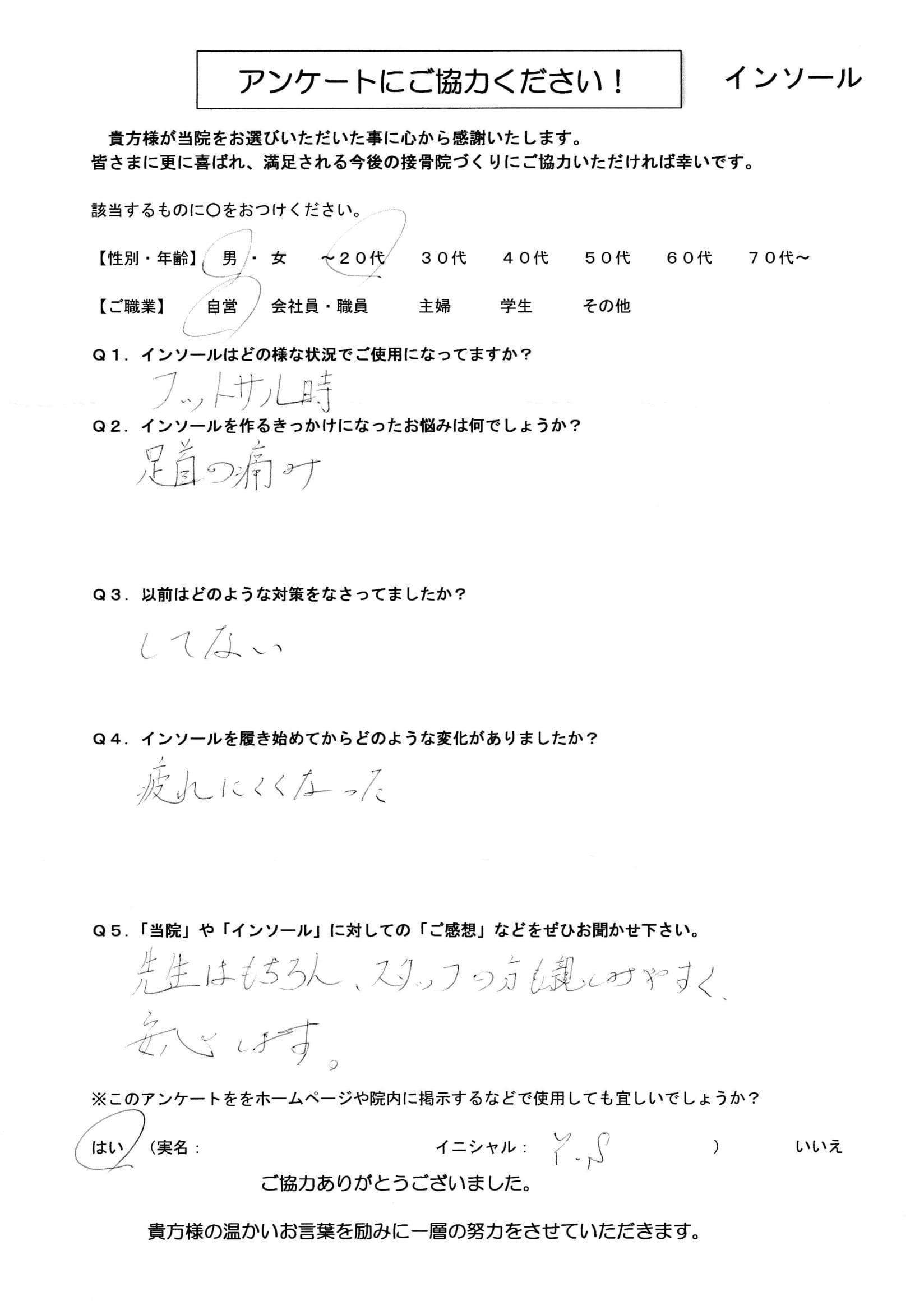 インソール アンケート 20代(男)(YSさん)-1