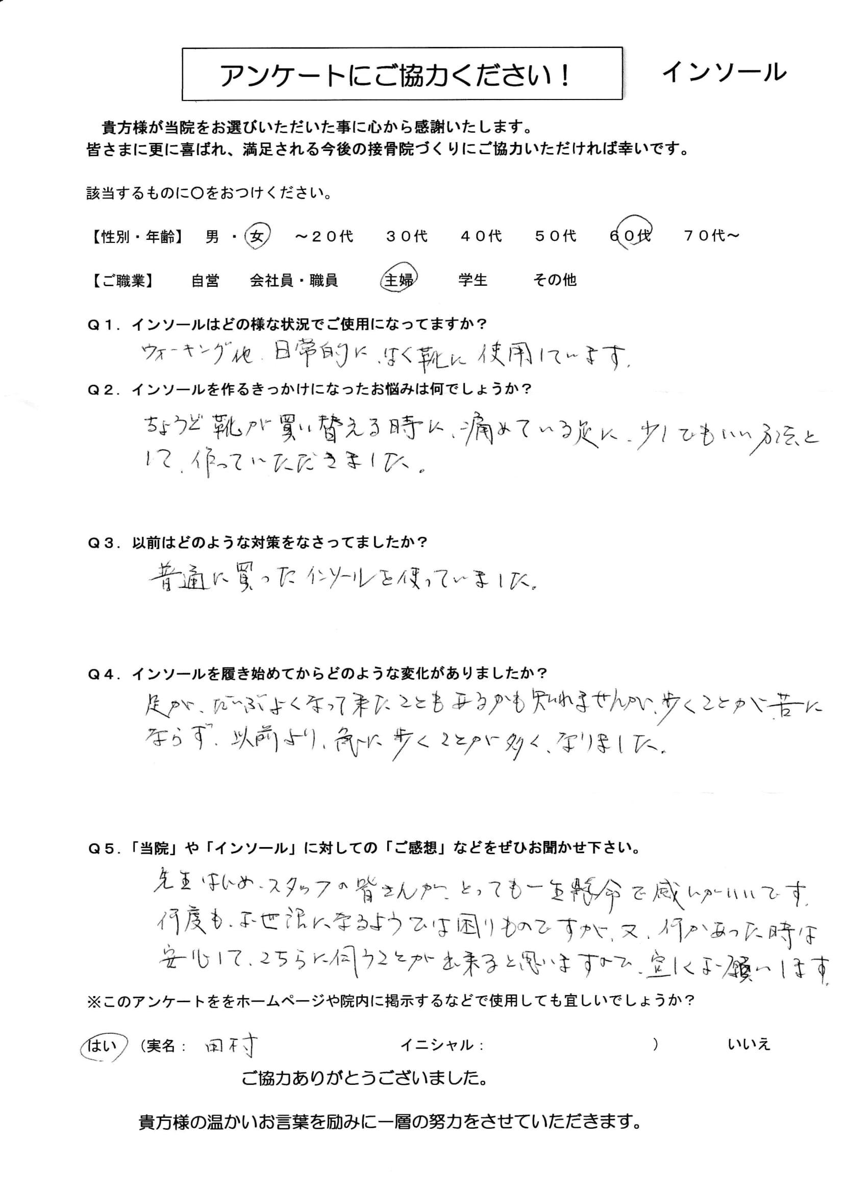 インソール アンケート 60代(女)(田村さん)-1