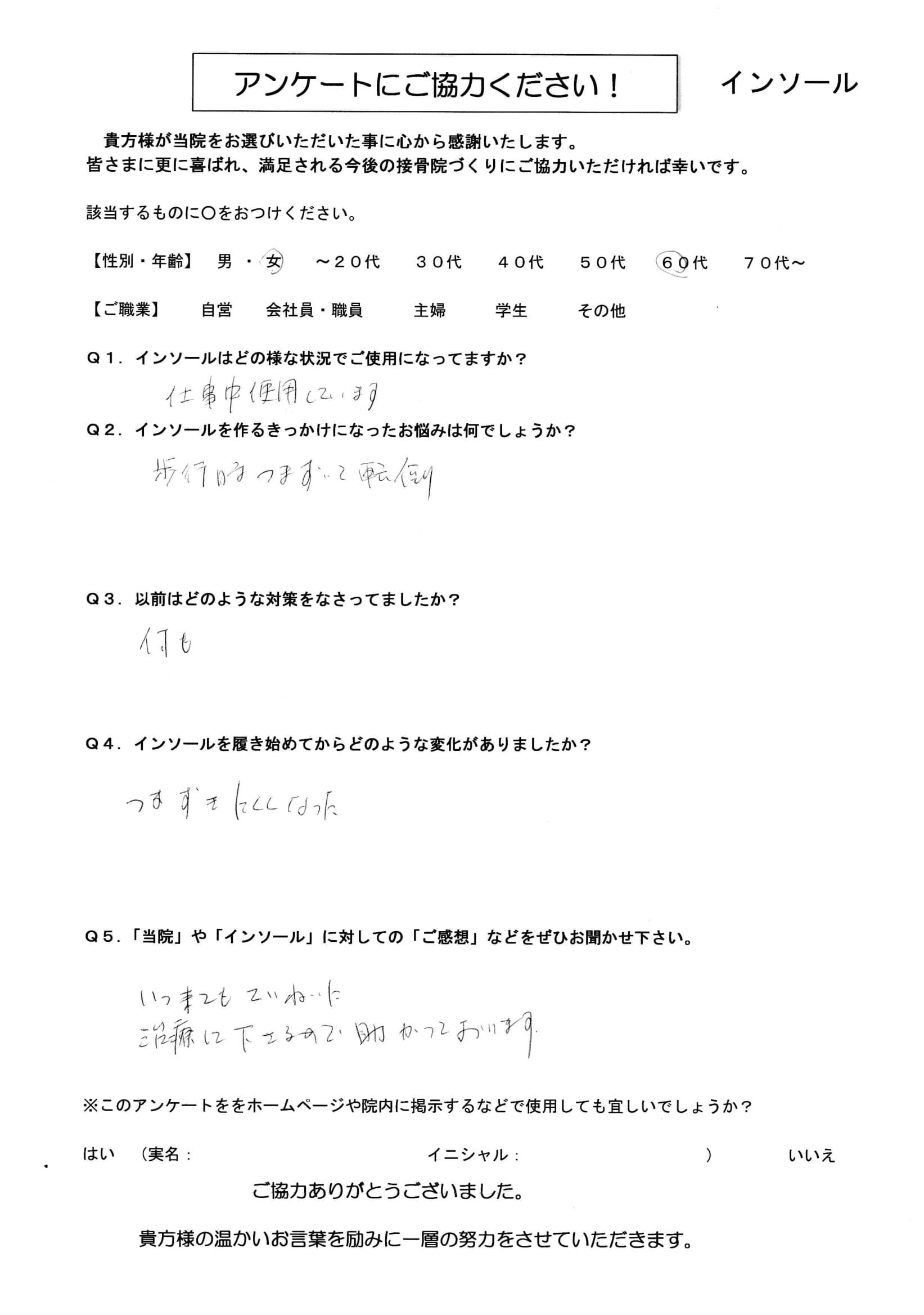 インソール アンケート 60代(女) (Kさん)-1