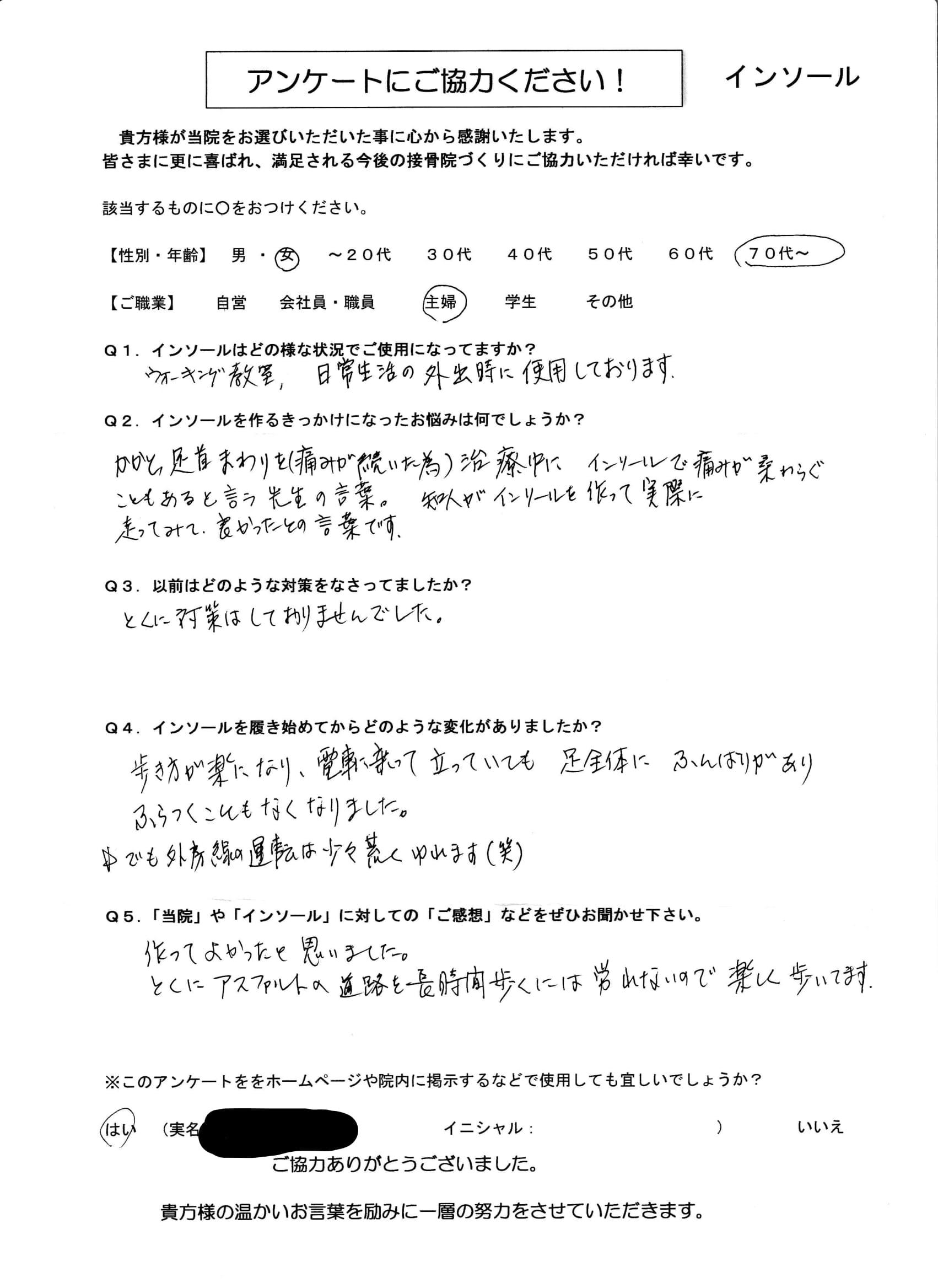 インソール アンケート 70代(女)(Sさん)-1